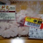 これは北海道でなきゃ食えない真鱈の白子を使った「たちポン」(白子の刺身)