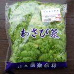 群馬産の「わさび菜」が50円!お浸しにするとどんな味がするの?