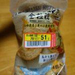 70%引き!4個51円の北海道産全粒粉イングリッシュマフィンを使ったお手軽ソーセージマフィン