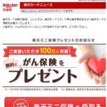 楽天ガン保険加入で一時金5万円受け取りできる!無料で加入できたんで申し込みしてみた