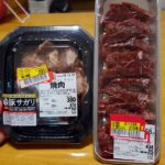 牛肉と豚肉のサガリ(ハラミ)どっちが旨い?+アメリカ産ロースステーキを使った焼肉
