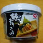 北海道珍味の定番「鰊[にしん]の切り込み」が70%引きで税込み116円!!