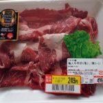 吉野家の牛皿ファミリーパックツユをベースにした半額アメリカ産肩ロースで「牛丼」