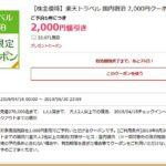 楽天の株主優待で楽天トラベル2000円オフクーポンをゲット!7月旅行へ行こう