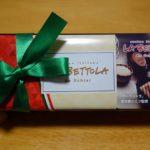 落合務シェフ監修「ラ・ベットラ」デザートショコラ♪見切り品で486円が100円に!