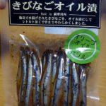 きびなごオイル漬・麻辣韓国海苔ふりかけ・巨大宗八ガレイ焼き・湯豆腐の小ネタ集