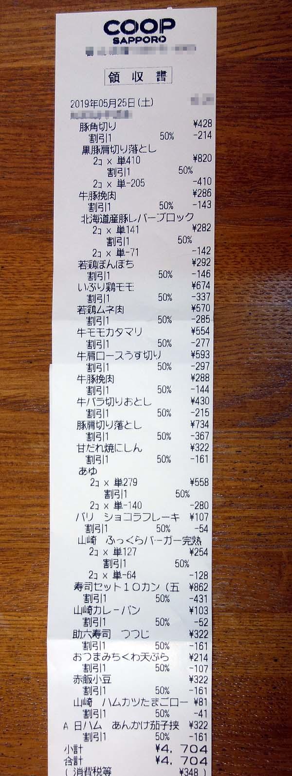 また1ヶ月再び2人月3万円食費生活を達成できているか検証します♪5月25日のスーパー買い物