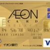 イオン[8267]の株主やとイオンカードもゴールドになる?その情報ホンマか?