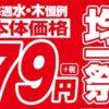 ビッグは揚げ物が異常なくらいに安い!79円穴子天・35円コロッケなどなど