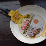1390円約26㎝セラミックフライパン よく滑るIH・ガス対応!(今後の料理をいかに幅を持たせるか)