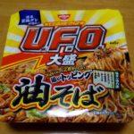 日清焼そば「UFO」の大盛り油そばが90円やったんで思わず購入[濃厚醤油だれ追いトッピング]