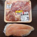 国産鶏モモ肉とムネ肉を使った2種の鶏唐揚げ(天ぷら粉を使ってふっくらサクサク)