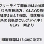 GLAYフリーライブは北海道のどこで開催?旭川から向かう行程を確定させました
