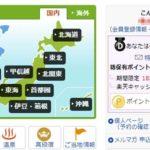 楽天スーパーポイントは楽天証券でのポイント投資が100円で出来るので最適!
