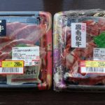 国産牛2種類・アメリカ牛・国産豚モモ肉を使った「すき焼き」久々だ