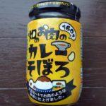 業務スーパー「畑のお肉のカレーそぼろ」138円はご飯のお供に最適?いざ実食!