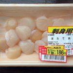 半額186円北海道産ほたて貝柱を使って酸っぱめのカルパッチョ