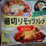 料理に後からのせるだけ!90円の細切りモッツァレラチーズを使った「ナポリタン」