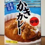 広島名産牡蠣を使ったレトルト「かきカレー」レインボー食品のその味は?