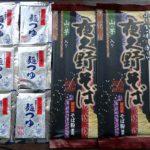 送料無料!税込1200円!干麺夜久野そばの6人前セットつゆ付きを楽天セール時に購入