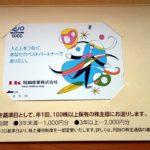 9月の株主優待のつなぎ売り(クロス取引)で獲得した「QUOカード」3000円分が到着!12月も狙い目ですね