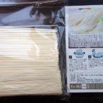 期間限定!メール便&送料無料 1000円ポッキリ☆稲庭饂飩 切れ端(切り落とし)このうどんもまた美味しいね