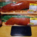 秋鮭の生筋子を40%引きで入手!いくら醤油漬けにして他の3点のネタと手巻き寿司に