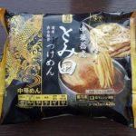 セブンイレブン冷凍食品「中華蕎麦とみ田 濃厚魚介豚骨つけめん」千葉の名店の味をいかに再現しているか?