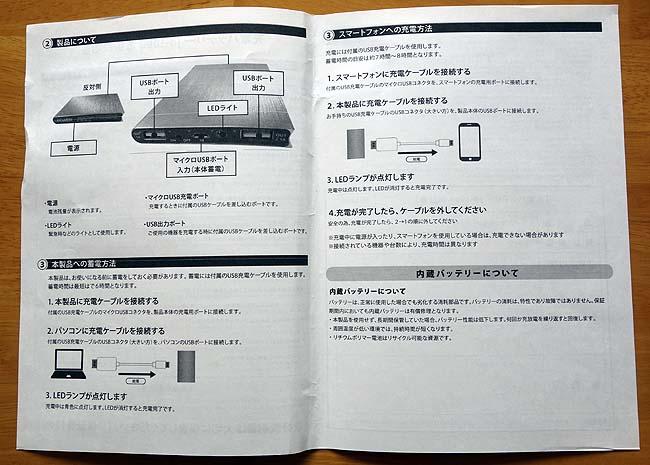 1980円!モバイルバッテリー 大容量 12000mAh 2ポート2.1A(2台常備の為の買い替え)