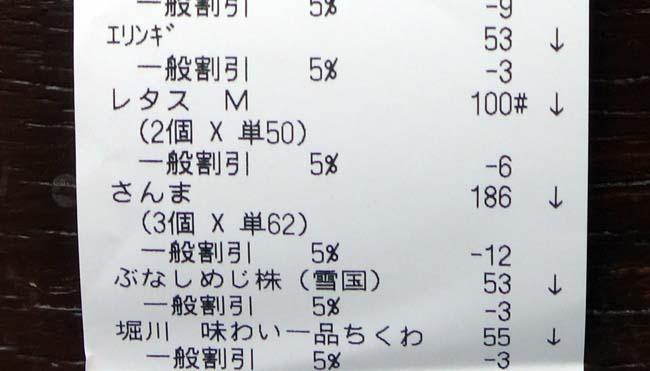 目黒さんま祭りも大盛況!しかし冷凍もん…北海道では62円で生さんまが!果たしてその味は?