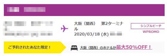 LCCピーチはやっぱ神!わずか5500円で海外から日本へ戻れるとは!神戸帰省が決まりました