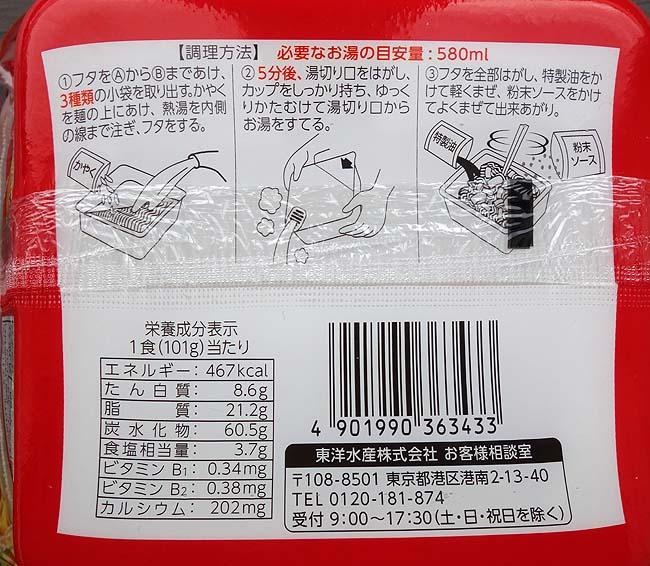 マルちゃん「赤いきつね」の焼きうどん版が90円!どんな味なのか買ってみた