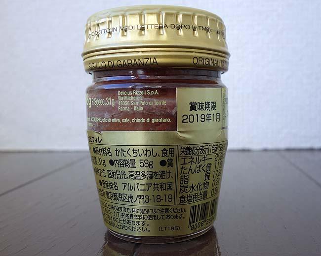 アンチョビ油漬けが98円!「イカとズッキーニのアンチョビオイルパスタ」にしてみた