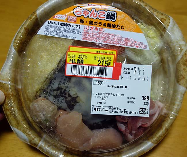 半額215円ちゃんこ鍋セット+江別の揚げ王と豚肉・鶏つみれのあったか鍋で部屋温度を上げる♪