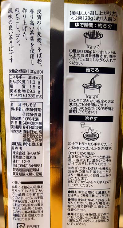 90円「茶そば」のその味は?今夜の夜食に相方といただきます