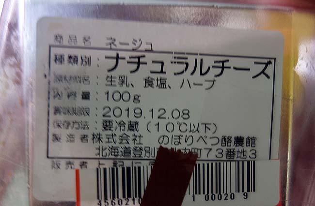 945円の高級チーズを70%引きで買ってみたら激マズ!!!チーズパスタにアレンジしてみた