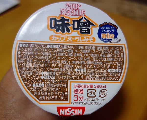 カップヌードル[味噌]大人気で販売休止になってるが奇跡的にゲット!その味はいかに?(日清食品)