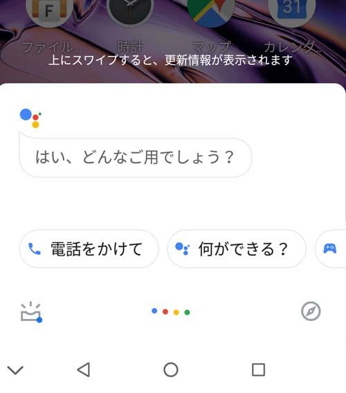 Googleアシスタントの通訳機能がめっちゃすごく進化!これは英語も現地語もでけへんコミュ障おっさんは重宝できるわ