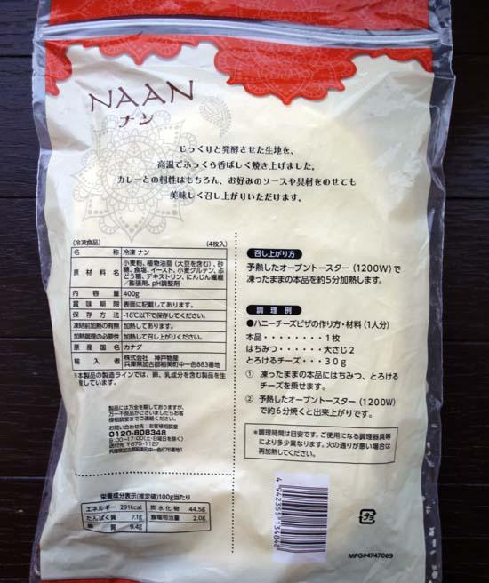 業務スーパーの4枚入り冷凍ナン(398円)は果たしてお得?ココナッツ入りスパイシーカレーを作ってみた