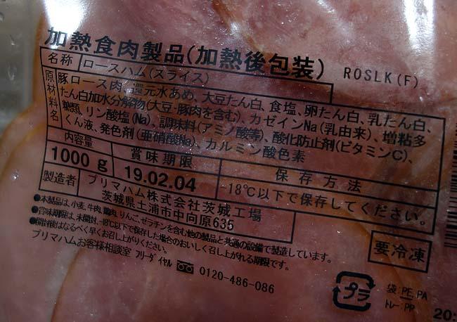 業務スーパーで買ったアウトレットのハム切り落とし1kg330円!ハム玉子グリーンピースチャーハン