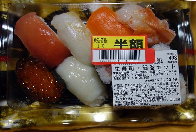 寿司好きな私はスーパー見切り品半額ハンティング時にめっちゃ便利です♪その訳とは?