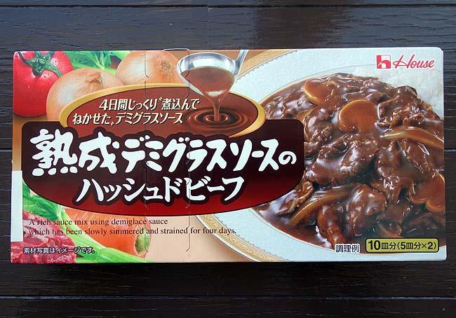 「熟成デミグラスソースのハッシュドビーフ」(ハウス食品)がめっちゃまろやかなコクで旨かった!