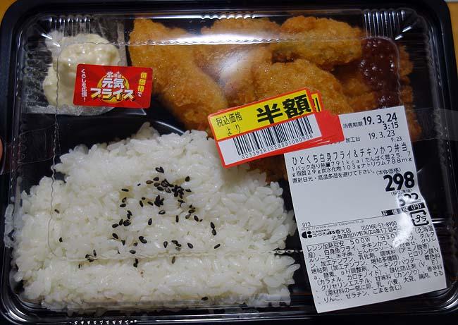 長期避寒旅から帰って来た日の晩飯は半額マグロづくしと弁当で手抜きします