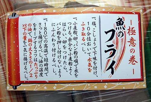 ホッケの切り身が1尾108円!「ホッケフライ」と「豚ロースカツ」のカツ三昧での晩酌