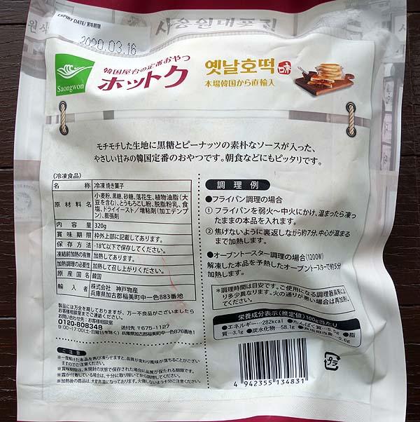業務スーパーで売ってる冷凍「ホットク」は韓国本場の味を超えるのか?