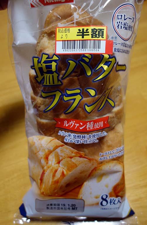 業務スーパー・スペイン直輸入148円「イベリコ豚レバーパテ」はめちゃめちゃ旨い!