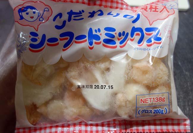 ムール貝が半額の52円!「ムール貝といかのバジル海鮮パスタ」にしてみました~節約パスタシリーズ