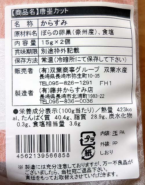 台湾で食ったあの「カラスミ」の味が忘れられない!海鮮珍味好きには最高級の旨さやんね
