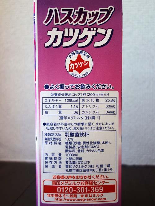 北海道民にはお馴染みの北海道限定飲料「カツゲン」そのハスカップ味はどんなの?