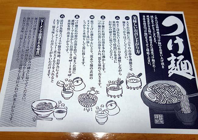 1000円ぽっきり送料無料「濃厚魚介豚骨つけ麺3食セット」桔梗庵[楽天セールで購入]